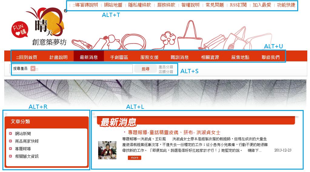 最新消息 - 晴天創意築夢坊-台南市勞工局身心障礙創意推廣平台.png