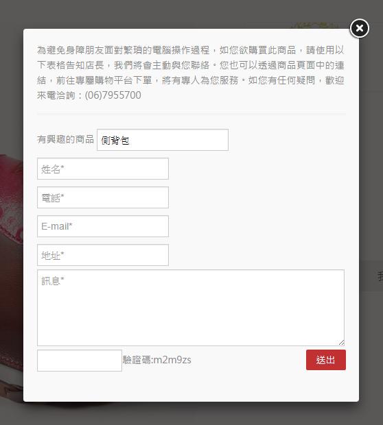 請填寫所需相關資料,填寫完後請記得按送出鍵,系統將會自動發送通知信