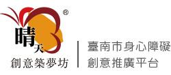 晴天創意築夢坊logo