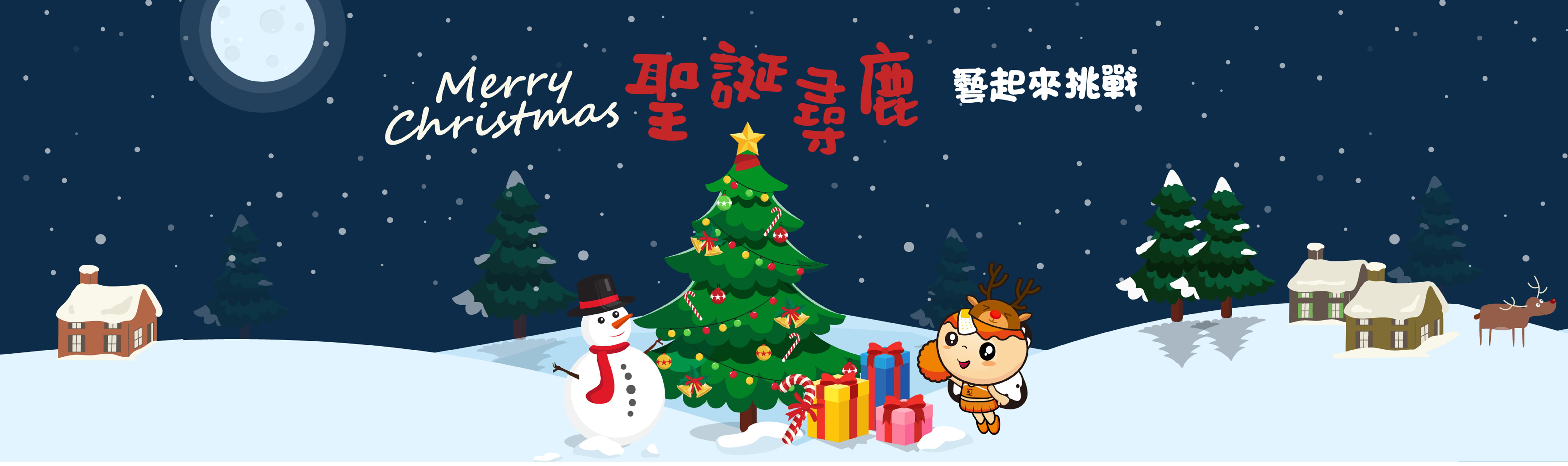 粉絲團活動:【聖誕尋鹿 藝起來挑戰】封面圖片